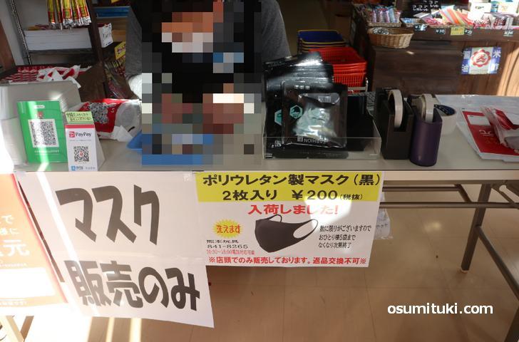 京都でポリウレタン素材マスクを販売する熊本玩具