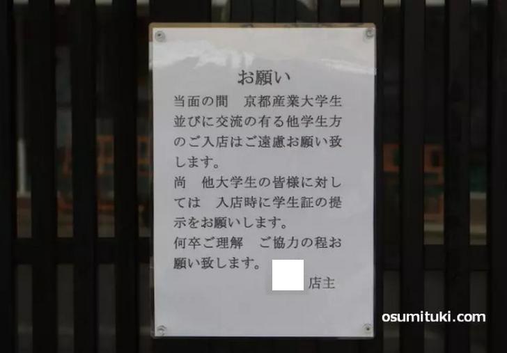 京都産業大学の学生 入店お断りの貼り紙