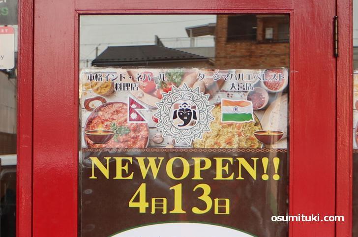 お店の名前は「本格インド・ネパール料理店 タージマハルエベレスト 大宮店」
