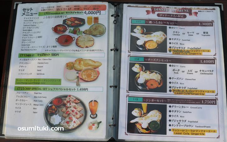 ディナーセットは1300円~1750円(タージマハルエベレスト 大宮店)