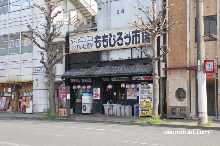 ももじろう 京福北野白梅町駅前店
