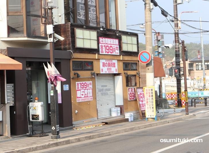 社会貢献居酒屋 鶏の美術館(御薗橋)