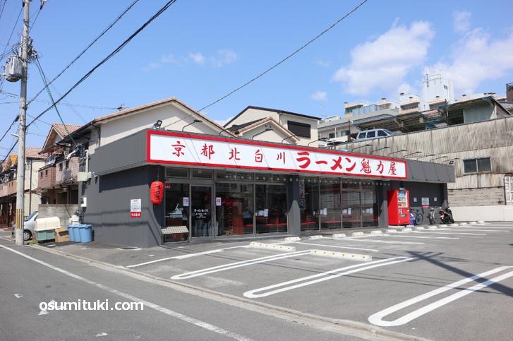 ラーメン魁力屋 西大路西ノ京店