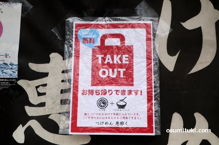 京都・一乗寺「つけめん 恵那く」はテークアウト販売のみ実施中
