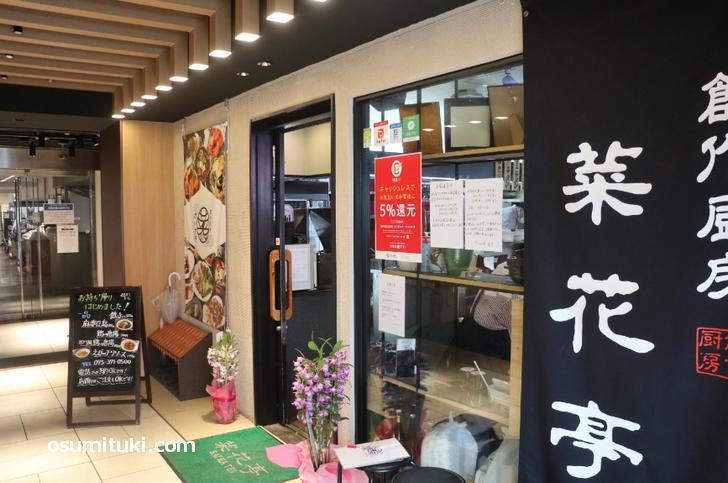 京都タワーサンドの路面店は営業していました