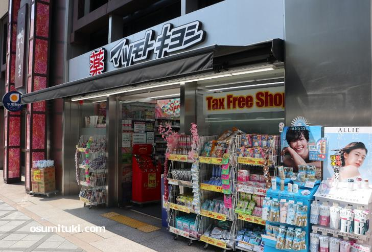 京都タワーサンドの路面店「マツモトキヨシ」