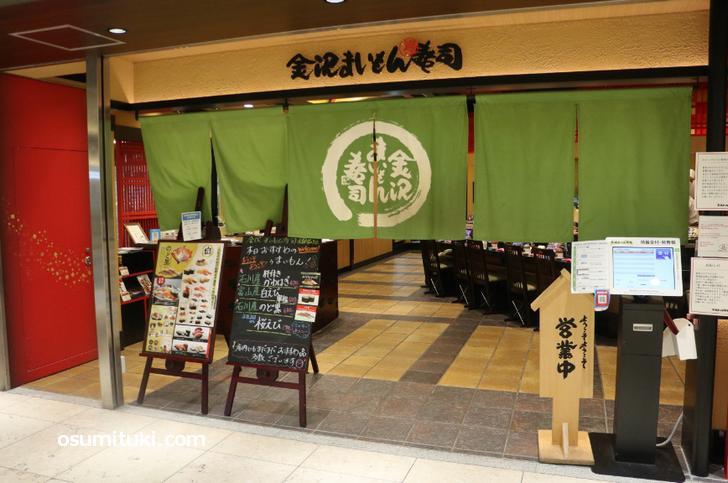 金沢まいもん寿司、客ゼロ