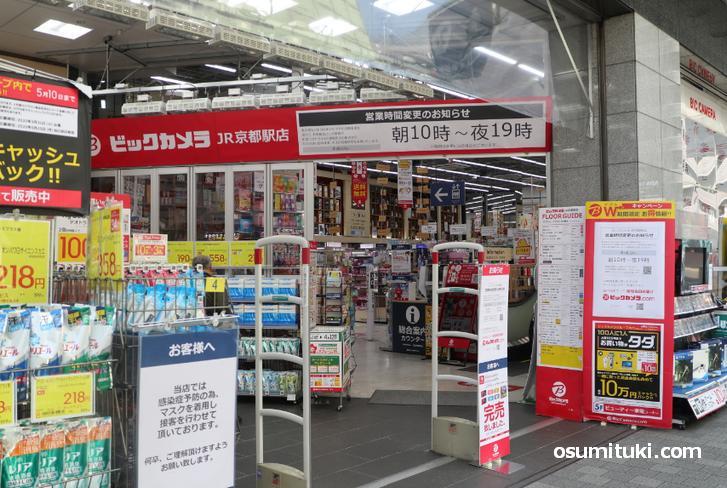 JR京都駅西側のビッグカメラ