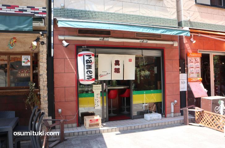 JR京都駅前のラーメン店「萬福」さん