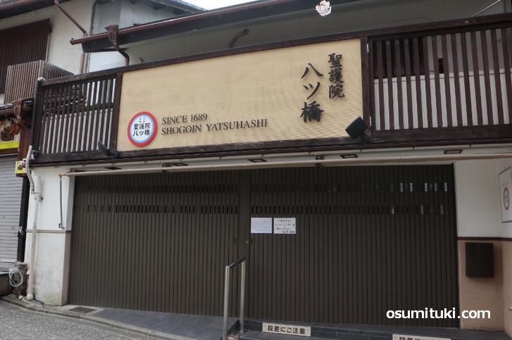 京都の定番みやげ「八つ橋」すら買うことができません