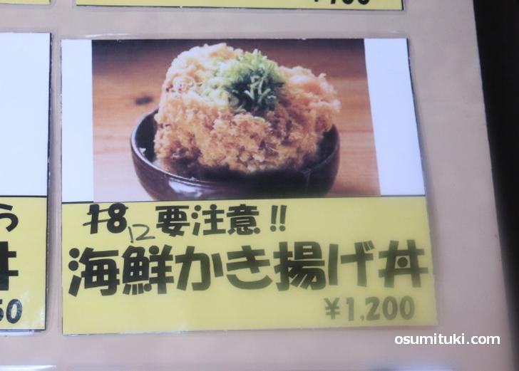 値段は1200円です(海鮮かき揚げ丼)