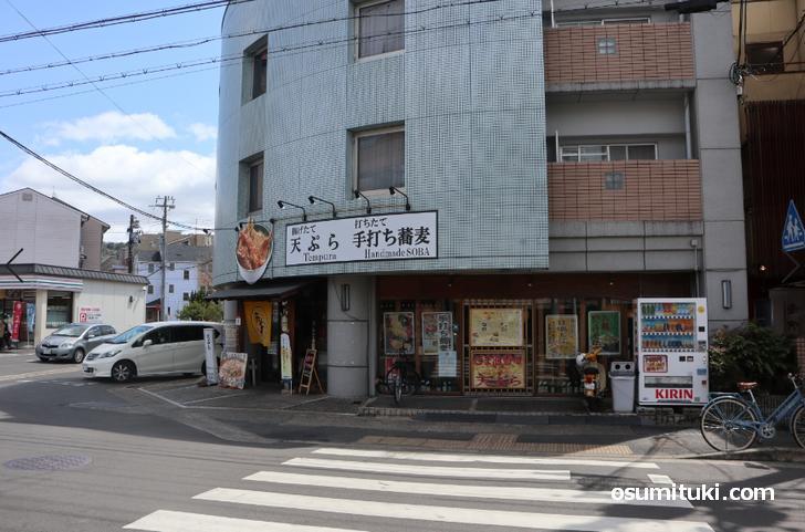 天丼 元亀(京都・一乗寺)