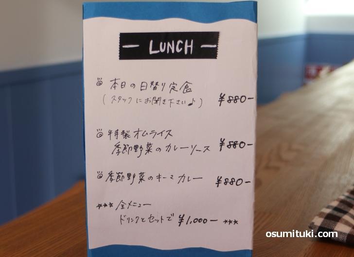 食事は「日替わり定食、オムライス、カレー」