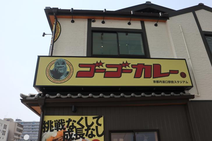 お店は「京都丹波口駅」前です