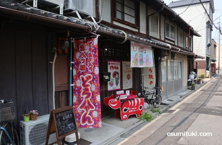 疫病退散アマビエのどら焼きは京都・堀川北小路「京都深村」さんで販売中