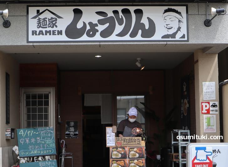 2020年4月17日販売スタート 麺家しょうりん「テークアウト中華」弁当
