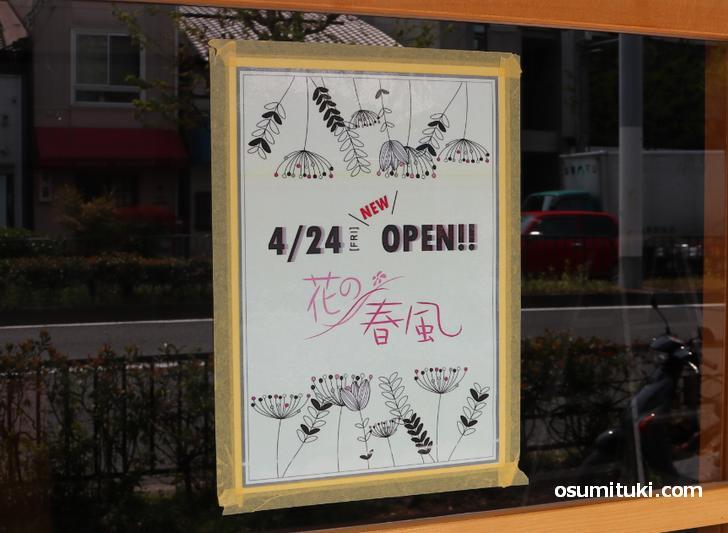 2020年4月24日オープン 花の春風