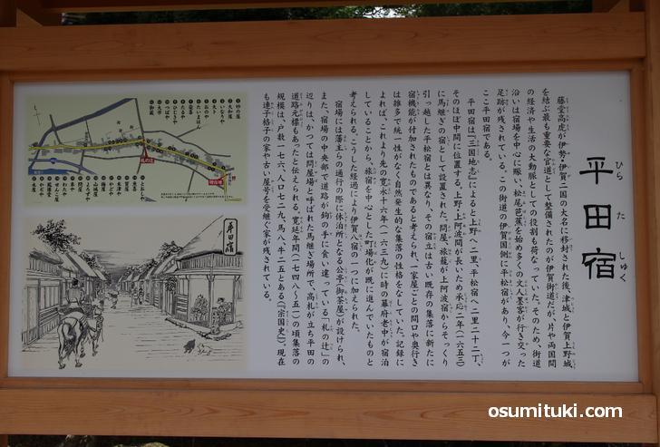 平田宿の案内板(三重県伊賀市)