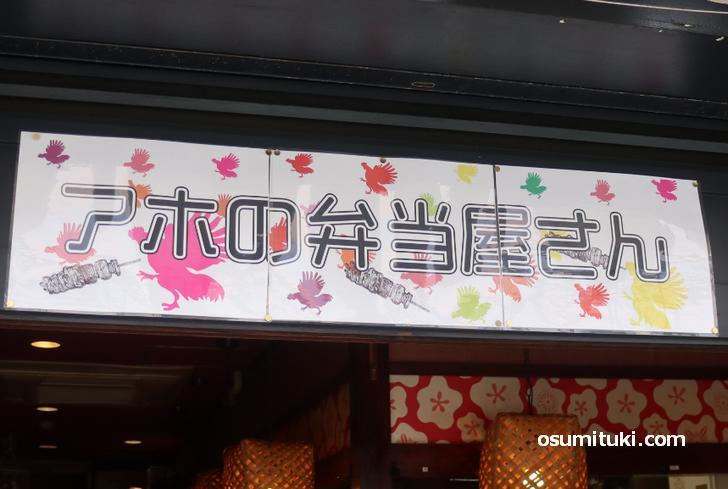 アホの弁当屋さん @京都・北野白梅町へ行って来た