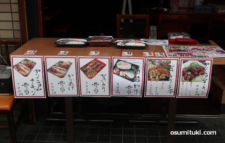 お弁当は4種類(500円~)