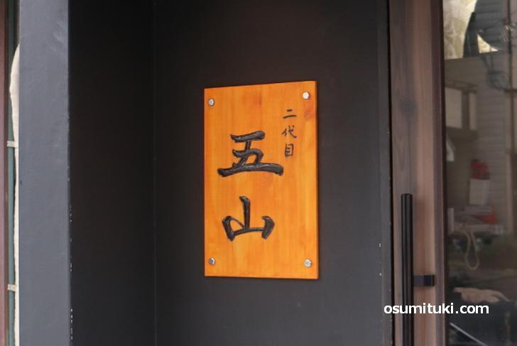 ラーメン店「二代目五山」が移転オープン(京都市伏見区)