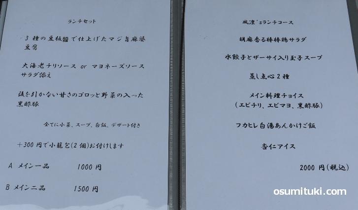 ランチコースもあります(2000円)