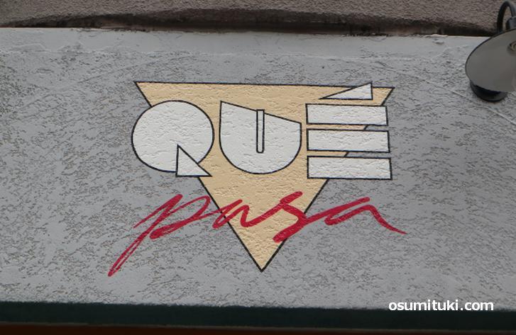 QUÉ PASA・ケパサ の新店は「綾小路柳馬場」にあります