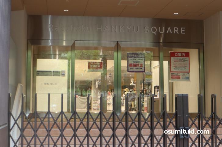 京都「洛北阪急スクエア」が一部店舗を除き臨時休業