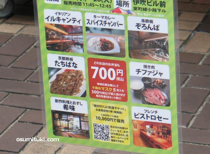 弁当を販売している人気の7店