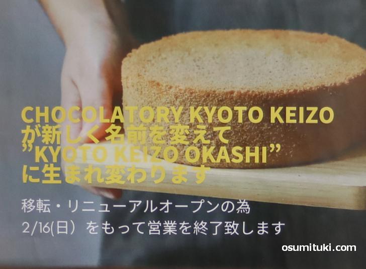 2020年4月24日オープン KYOTO KEIZO OKASHI