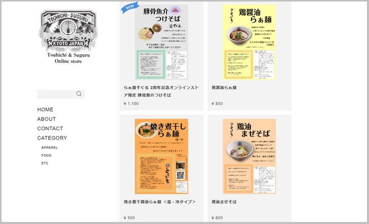 らぁ麺とうひちオンラインストア がスタート!
