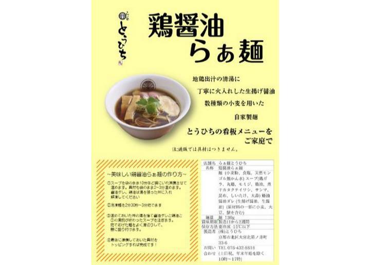 鶏醤油らぁ麺 が冷凍ラーメンで家に届きます