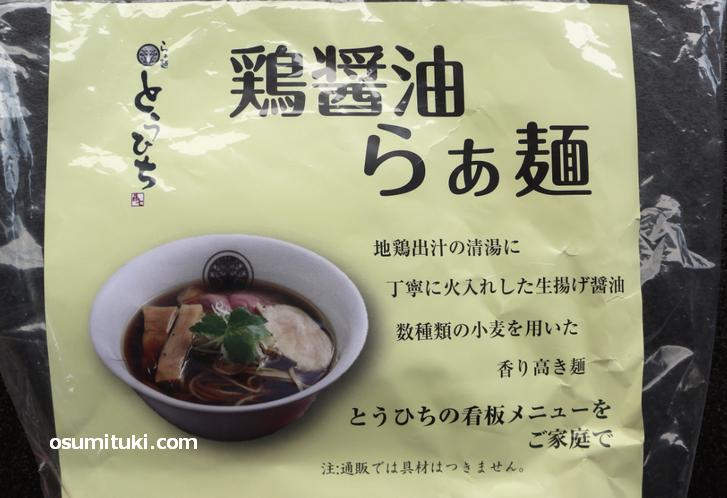 らぁ麺とうひち 冷凍ラーメン「鶏醤油らぁ麺」