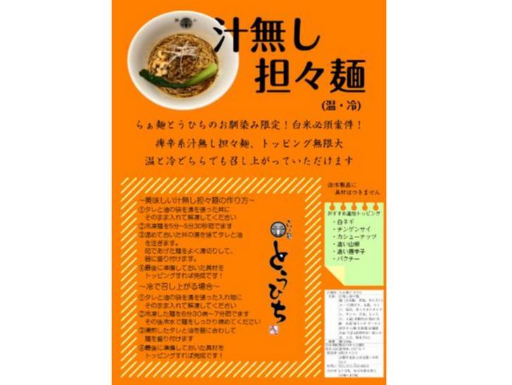 らぁ麺とうひち 冷凍ラーメン「汁無し担々麺(温・冷)」
