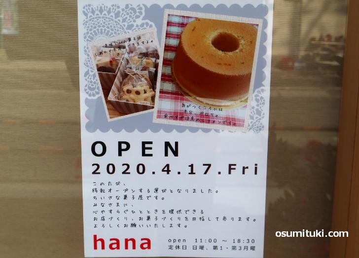 2020年4月17日オープン hana (ハナ)