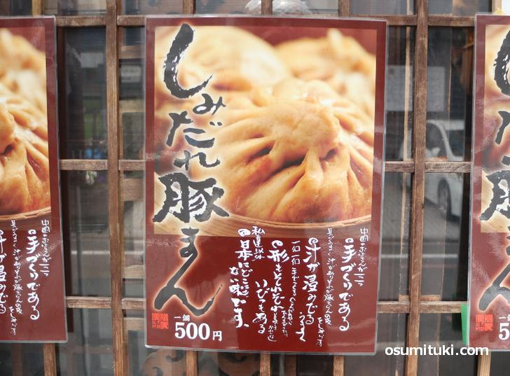 京都 祇園祭の前祭限定グルメ「しみだれ豚饅」がテークアウトで緊急販売