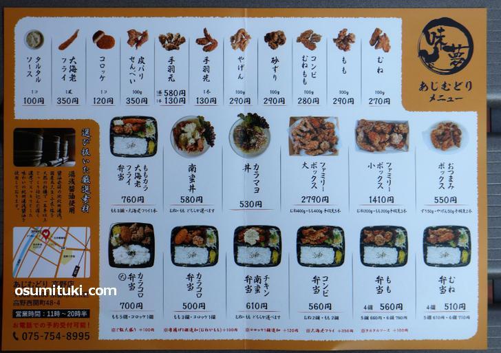 唐揚げは100gで270円程度から、から揚げ弁当もあります