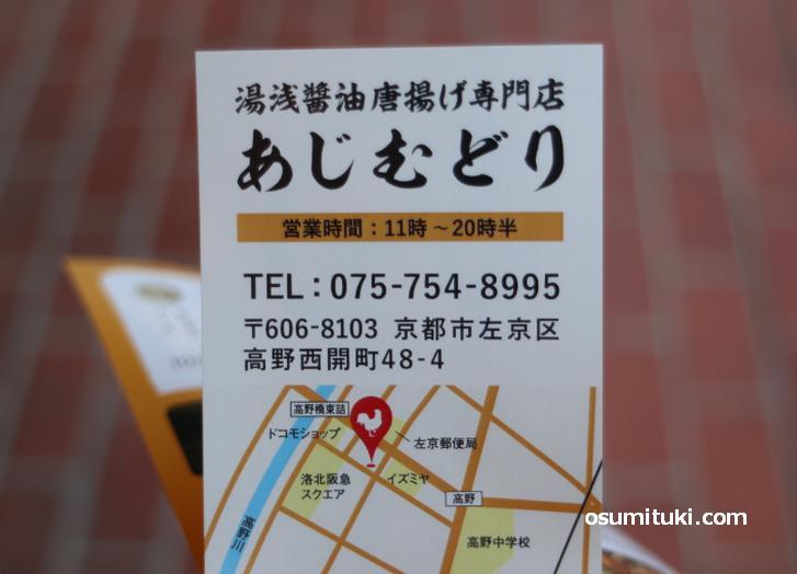 場所は洛北阪急スクエアの北側、イズミヤ高野店の西隣りです