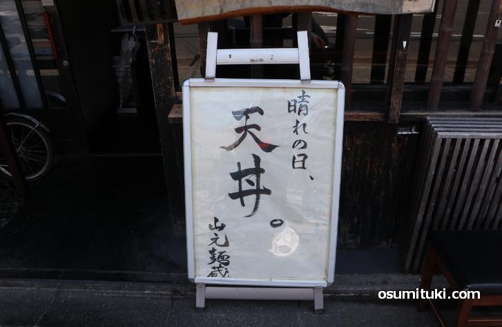 晴れの日、天丼。(山元麺蔵)