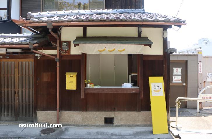 京都の町家にある出窓を使って屋台形式で販売(サンキューバナナ)