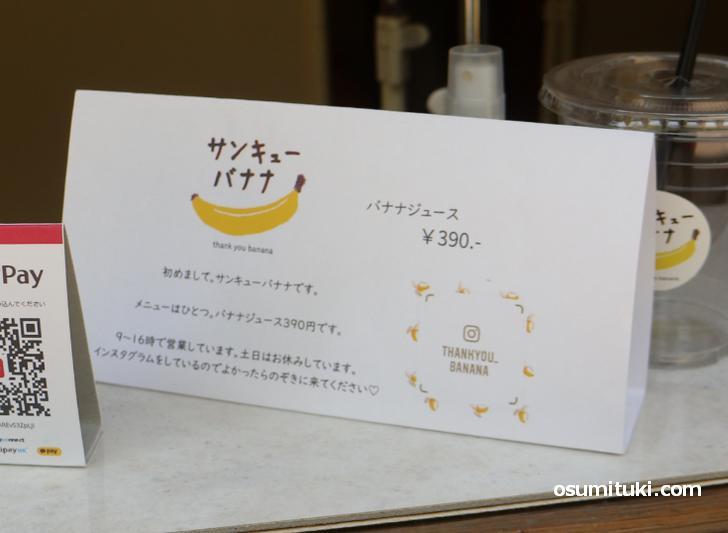 メニューはひとつ、バナナジュース390円