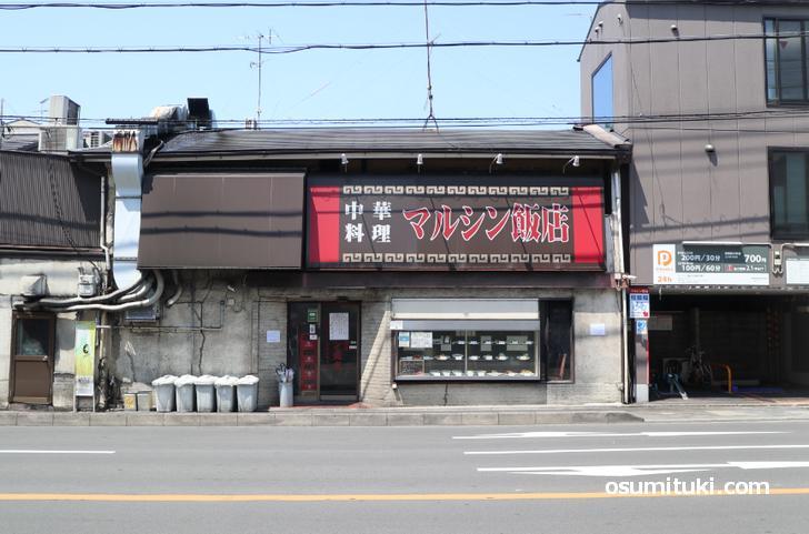 マルシン飯店(京都・東山三条)
