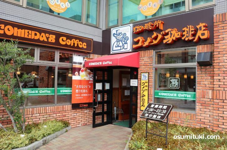 コメダ珈琲店 京都二条駅前店