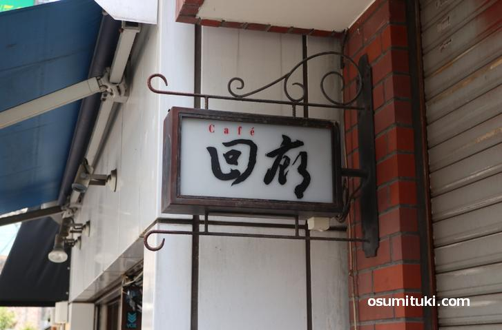 京都・裏寺町の純喫茶「カフェ回廊」が2020年4月30日で閉店