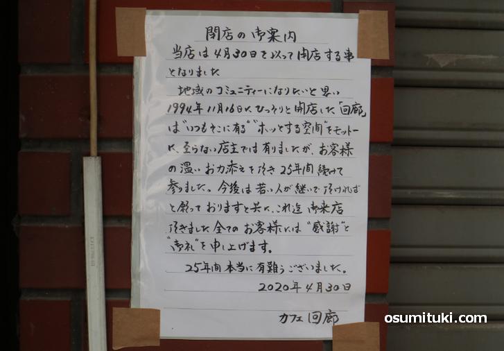 閉店の貼紙(カフェ回廊)