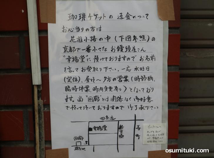 店主から常連さんに伝言も書かれていました