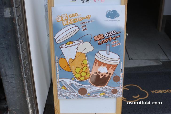 生フルーツを使ったスムージーやタピオカミルクティーを飲むことができます