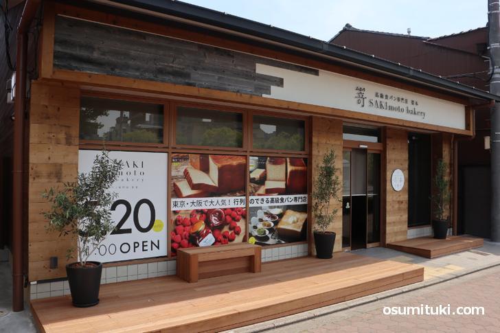 2020年5月20日オープン 高級食パン専門店 嵜本 京都三条店(SAKImoto bakery)