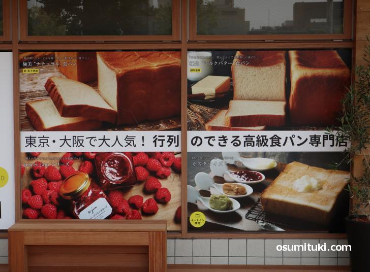 東京・大阪で行列ができる高級食パン専門店だそうです