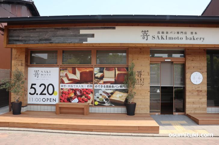 高級食パン専門店 嵜本 京都三条店